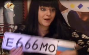 ЕМО666!